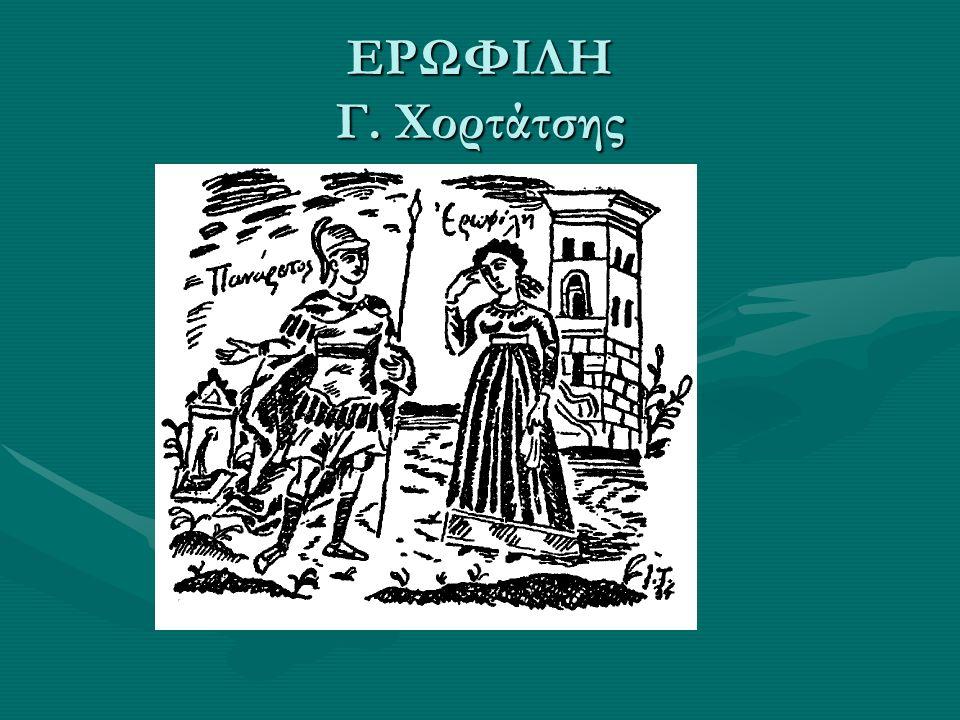 Ερωτόκριτος Η υπόθεση του έργου είναι ο έρωτας του Ερωτόκριτου για την Αρετούσα, κόρη του βασιλιά Ηρακλή της Αθήνας, καθώς και οι πολλές περιπέτειες που περνούν οι δύο νέοι για να οδηγηθούν τελικά στο γάμο.
