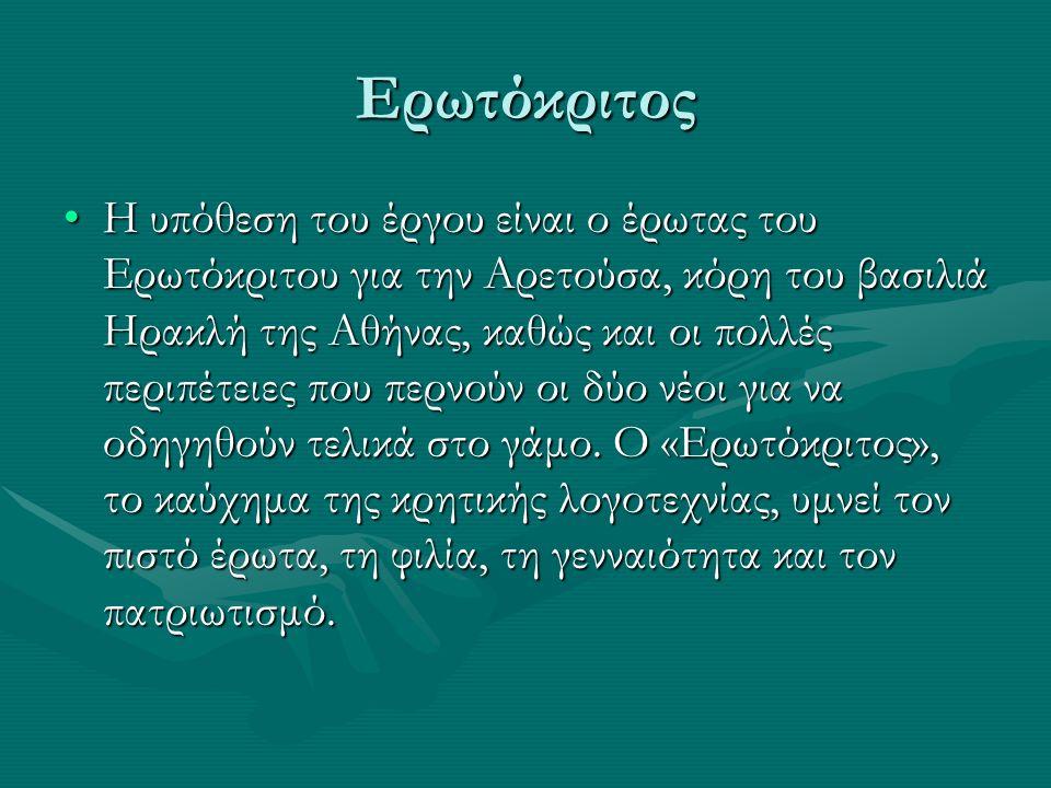 ΕΡΩΤΟΚΡΙΤΟΣ Β.Κορνάρος