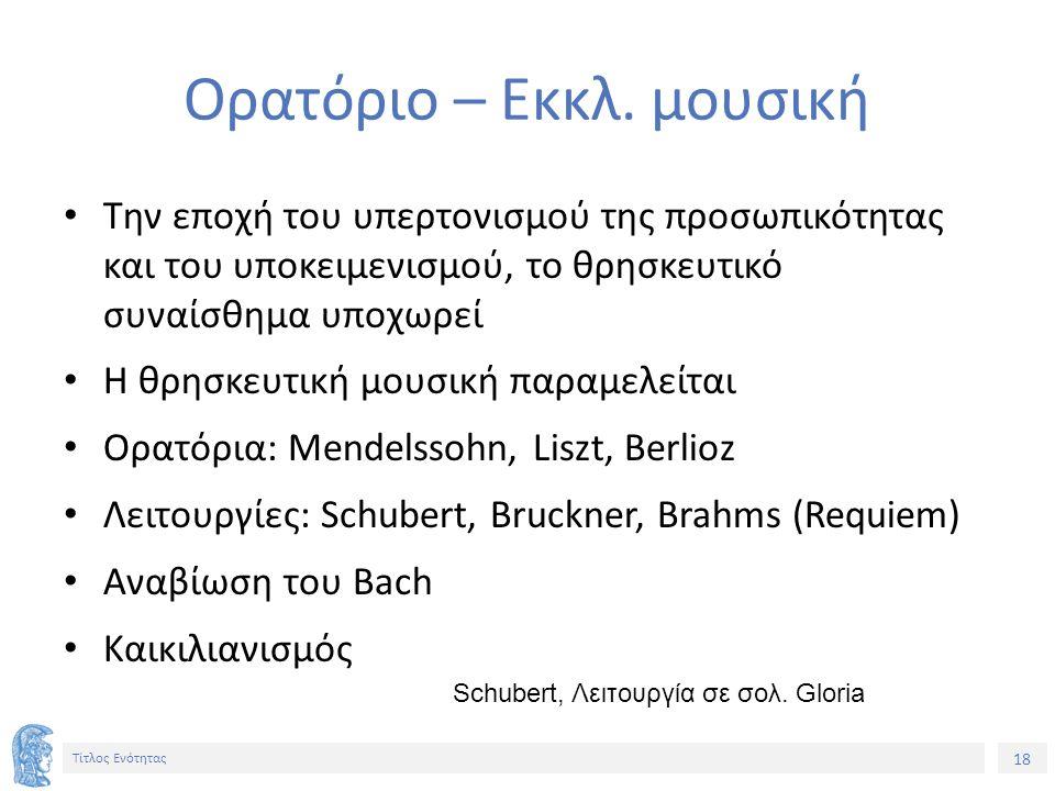 18 Τίτλος Ενότητας Ορατόριο – Εκκλ.