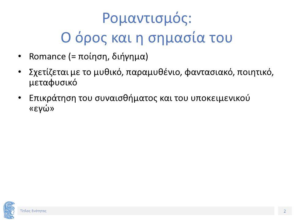33 Τίτλος Ενότητας Σημείωμα Αναφοράς Copyright Εθνικόν και Καποδιστριακόν Πανεπιστήμιον Αθηνών, Νικόλαος Mαλιάρας, 2015.