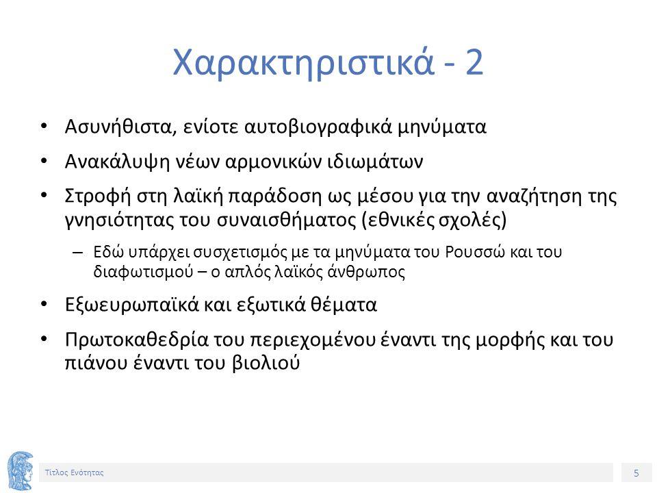 26 Τίτλος Ενότητας Συμφωνικό ποίημα Η «προοδευτική τάση» του 2 ου μισού του 19 ου αι.