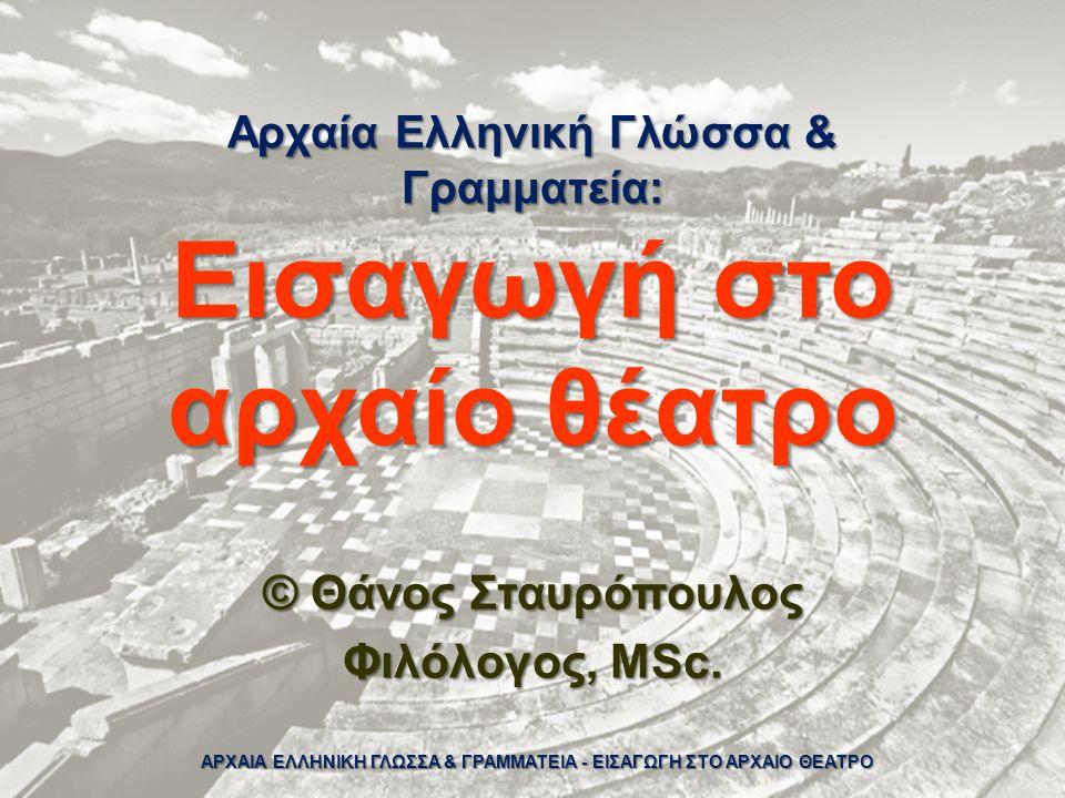 Η δομή του αρχαίου θεάτρου ΑΡΧΑΙΑ ΕΛΛΗΝΙΚΗ ΓΛΩΣΣΑ & ΓΡΑΜΜΑΤΕΙΑ - ΕΙΣΑΓΩΓΗ ΣΤΟ ΑΡΧΑΙΟ ΘΕΑΤΡΟ ΚΥΡΙΩΣ ΘΕΑΤΡΟΝ ή ΚΟΙΛΟΝ Αποτελείται από : α) ένα ή δυο διαζώματα (οριζόντιους διαδρόμους που διευκολύνουν την μετάβαση των θεατών).