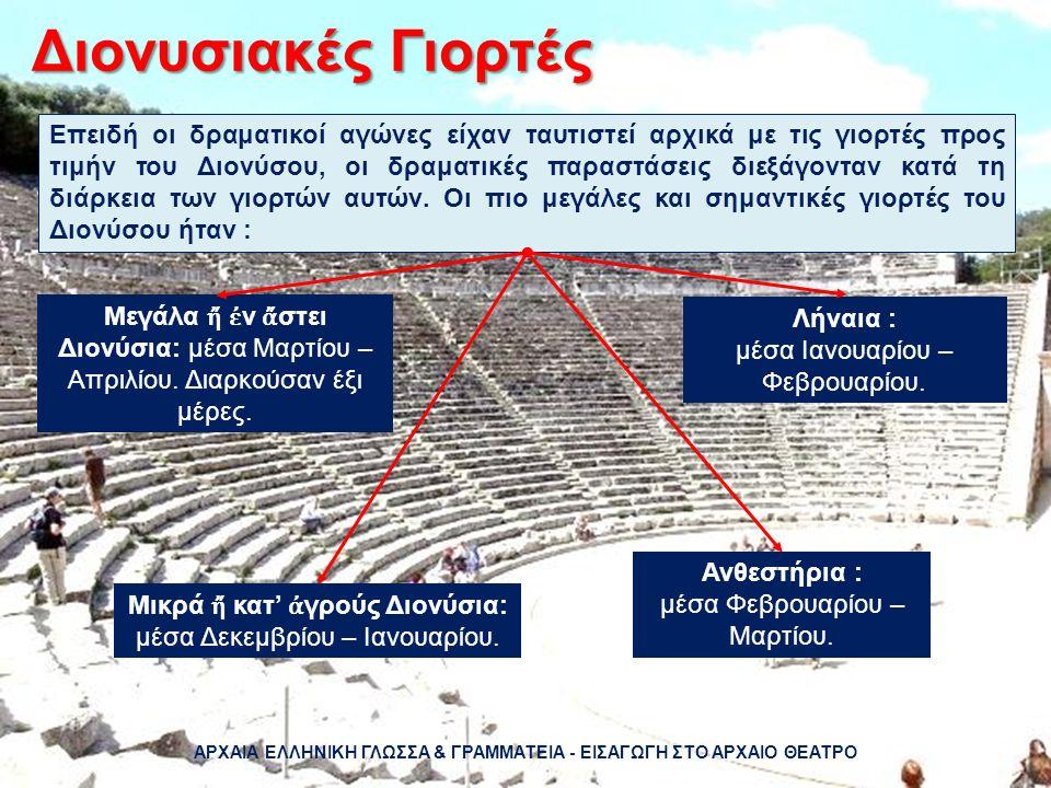 Το αρχαίο θέατρο των Δελφών ΑΡΧΑΙΑ ΕΛΛΗΝΙΚΗ ΓΛΩΣΣΑ & ΓΡΑΜΜΑΤΕΙΑ - ΕΙΣΑΓΩΓΗ ΣΤΟ ΑΡΧΑΙΟ ΘΕΑΤΡΟ