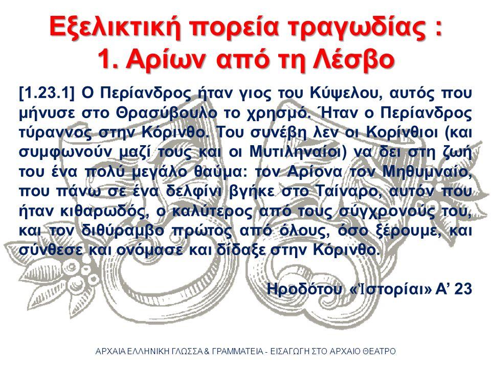 Το θέατρο της αρχαίας Μεσσήνης ΑΡΧΑΙΑ ΕΛΛΗΝΙΚΗ ΓΛΩΣΣΑ & ΓΡΑΜΜΑΤΕΙΑ - ΕΙΣΑΓΩΓΗ ΣΤΟ ΑΡΧΑΙΟ ΘΕΑΤΡΟ