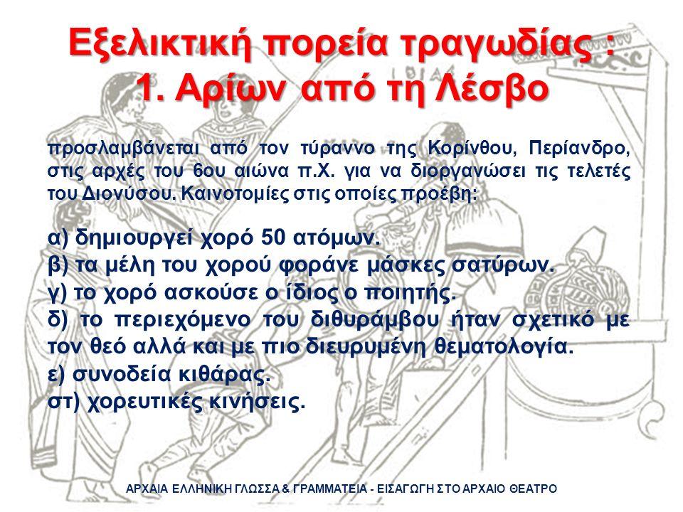 Το αρχαίο θέατρο Θάσου ΑΡΧΑΙΑ ΕΛΛΗΝΙΚΗ ΓΛΩΣΣΑ & ΓΡΑΜΜΑΤΕΙΑ - ΕΙΣΑΓΩΓΗ ΣΤΟ ΑΡΧΑΙΟ ΘΕΑΤΡΟ