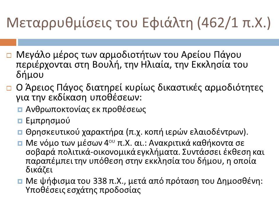 Μεταρρυθμίσεις του Εφιάλτη (462/1 π. Χ.)  Μεγάλο μέρος των αρμοδιοτήτων του Αρείου Πάγου περιέρχονται στη Βουλή, την Ηλιαία, την Εκκλησία του δήμου 