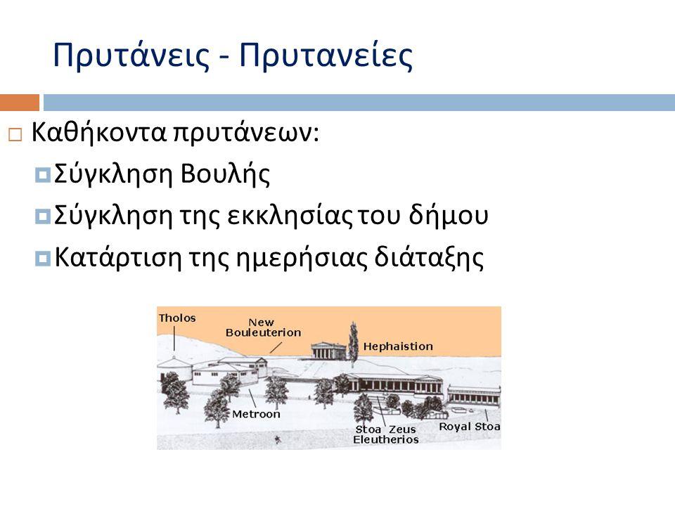 Πρυτάνεις - Πρυτανείες  Καθήκοντα πρυτάνεων :  Σύγκληση Βουλής  Σύγκληση της εκκλησίας του δήμου  Κατάρτιση της ημερήσιας διάταξης
