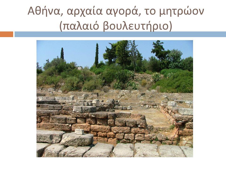 Αθήνα, αρχαία αγορά, το μητρώον ( παλαιό βουλευτήριο )