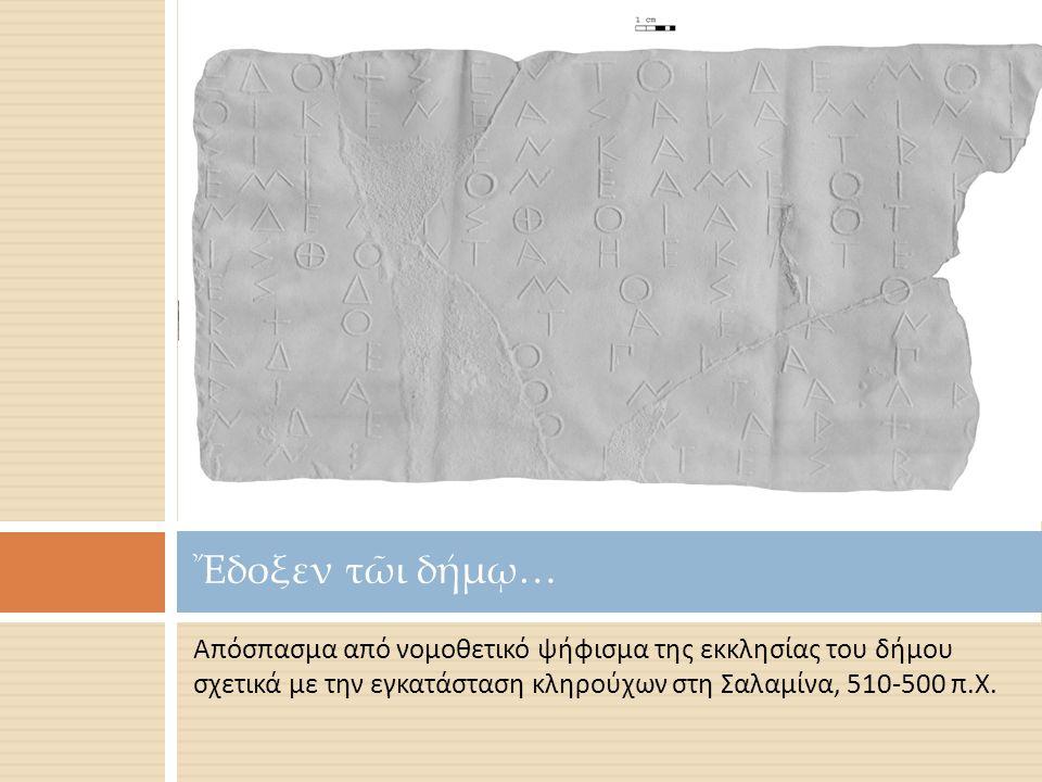 Απόσπασμα από νομοθετικό ψήφισμα της εκκλησίας του δήμου σχετικά με την εγκατάσταση κληρούχων στη Σαλαμίνα, 510-500 π. Χ. Ἔδοξεν τῶι δήμῳ…