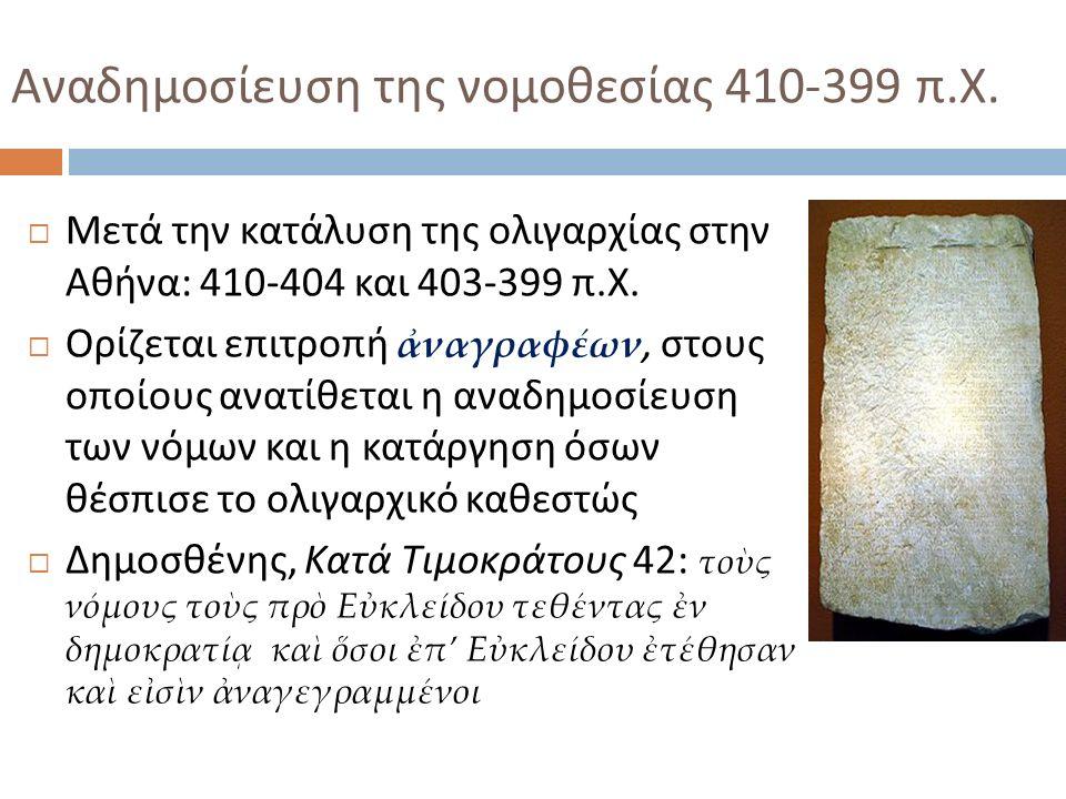 Αναδημοσίευση της νομοθεσίας 410-399 π. Χ.  Μετά την κατάλυση της ολιγαρχίας στην Αθήνα : 410-404 και 403-399 π. Χ.  Ορίζεται επιτροπή ἀναγραφέων, σ