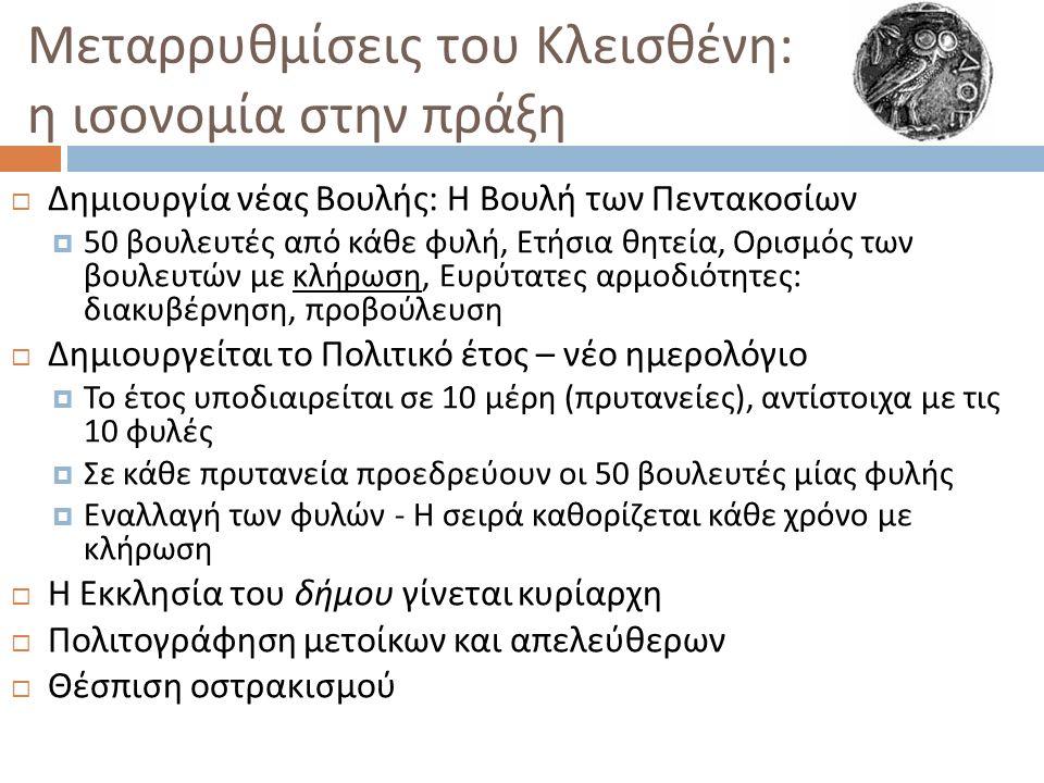 Βασικές αρχές για τους άρχοντες  Ετήσια θητεία  Επιτρέπεται μόνο μία θητεία ( πλην στρατηγών )  Ισότητα μεταξύ των αρχόντων ( έλλειψη ιεραρχίας, όπως αργότερα στη Ρώμη )  Ανάδειξη με κλήρωση ( πλην στρατηγών, οικονομικών αρχόντων )  Εκλογή από την εκκλησία του δήμου για τους στρατηγούς  Απαγόρευση άσκησης δύο αξιωμάτων ταυτόχρονα