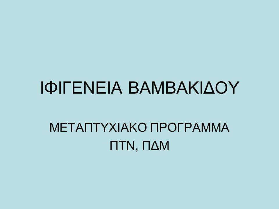 ΙΦΙΓΕΝΕΙΑ ΒΑΜΒΑΚΙΔΟΥ ΜΕΤΑΠΤΥΧΙΑΚΟ ΠΡΟΓΡΑΜΜΑ ΠΤΝ, ΠΔΜ