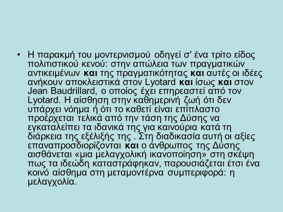 H παρακμή του μοντερνισμού οδηγεί σ ένα τρίτο είδος πολιτιστικού κενού: στην απώλεια των πραγματικών αντικειμένων και της πραγματικότητας και αυτές οι ιδέες ανήκουν αποκλειστικά στον Lyotard και ίσως και στον Jean Baudrillard, ο οποίος έχει επηρεαστεί από τον Lyotard.