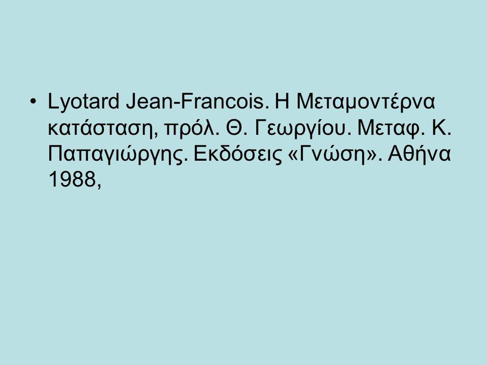 Lyotard Jean-Francois. H Mεταμοντέρνα κατάσταση, πρόλ.