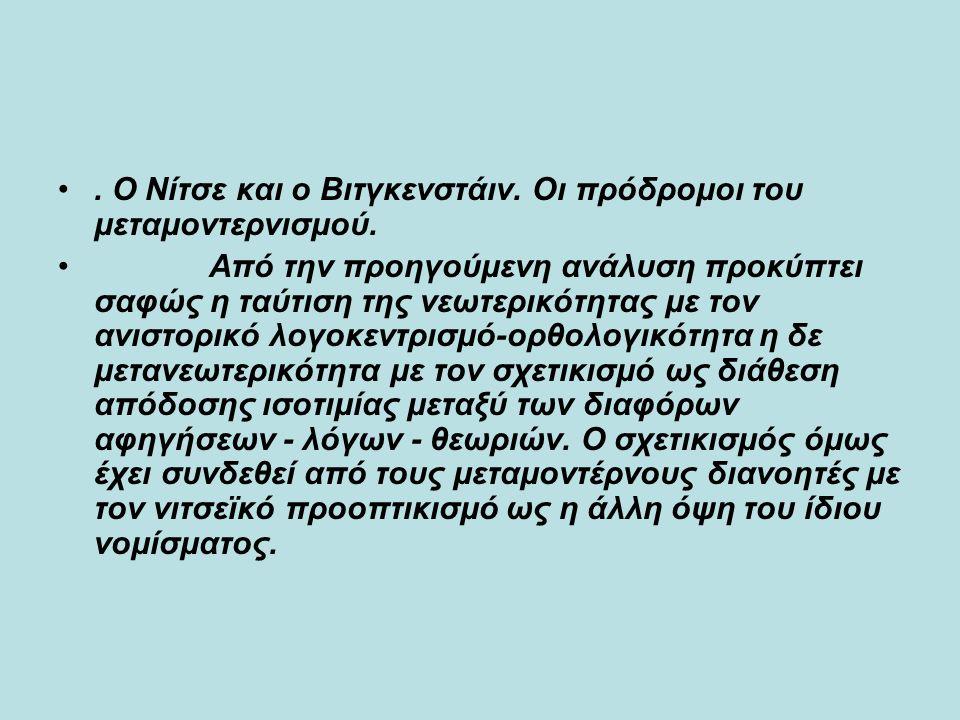 Ο Νίτσε και ο Βιτγκενστάιν.Οι πρόδρομοι του μεταμοντερνισμού.