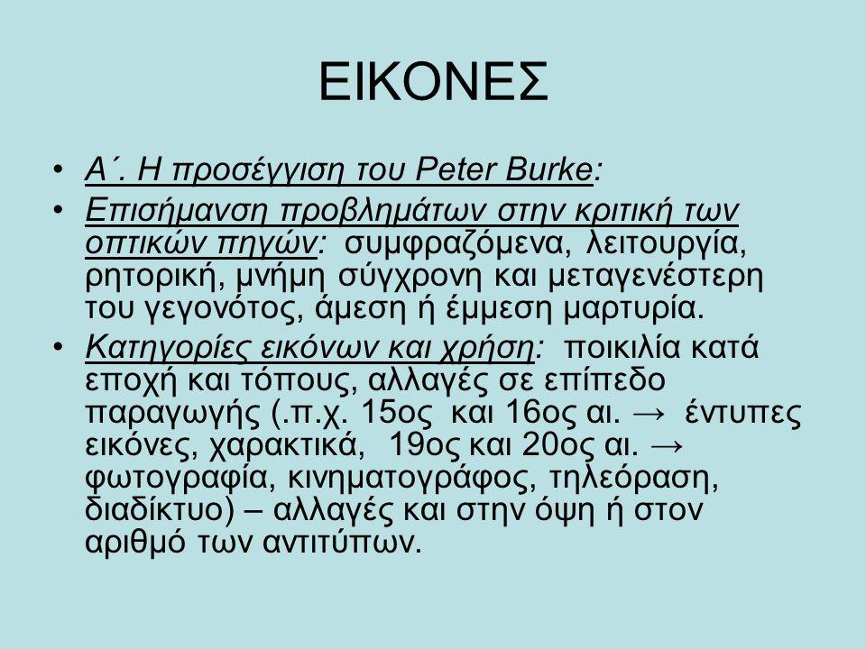 ΕΙΚΟΝΕΣ Α΄.