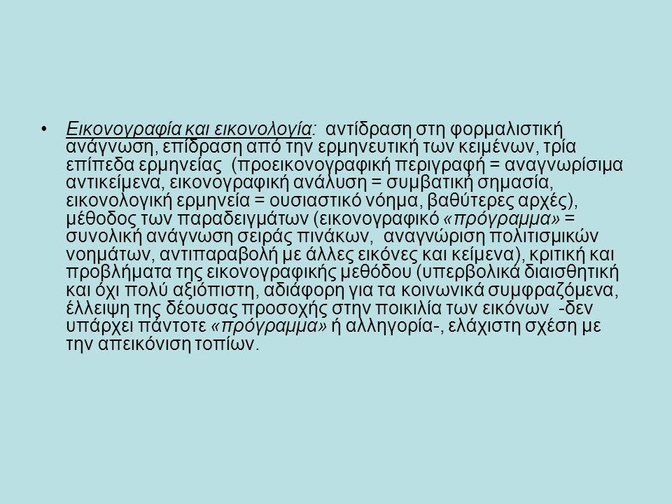 Εικονογραφία και εικονολογία: αντίδραση στη φορμαλιστική ανάγνωση, επίδραση από την ερμηνευτική των κειμένων, τρία επίπεδα ερμηνείας (προεικονογραφική περιγραφή = αναγνωρίσιμα αντικείμενα, εικονογραφική ανάλυση = συμβατική σημασία, εικονολογική ερμηνεία = ουσιαστικό νόημα, βαθύτερες αρχές), μέθοδος των παραδειγμάτων (εικονογραφικό «πρόγραμμα» = συνολική ανάγνωση σειράς πινάκων, αναγνώριση πολιτισμικών νοημάτων, αντιπαραβολή με άλλες εικόνες και κείμενα), κριτική και προβλήματα της εικονογραφικής μεθόδου (υπερβολικά διαισθητική και όχι πολύ αξιόπιστη, αδιάφορη για τα κοινωνικά συμφραζόμενα, έλλειψη της δέουσας προσοχής στην ποικιλία των εικόνων -δεν υπάρχει πάντοτε «πρόγραμμα» ή αλληγορία-, ελάχιστη σχέση με την απεικόνιση τοπίων.
