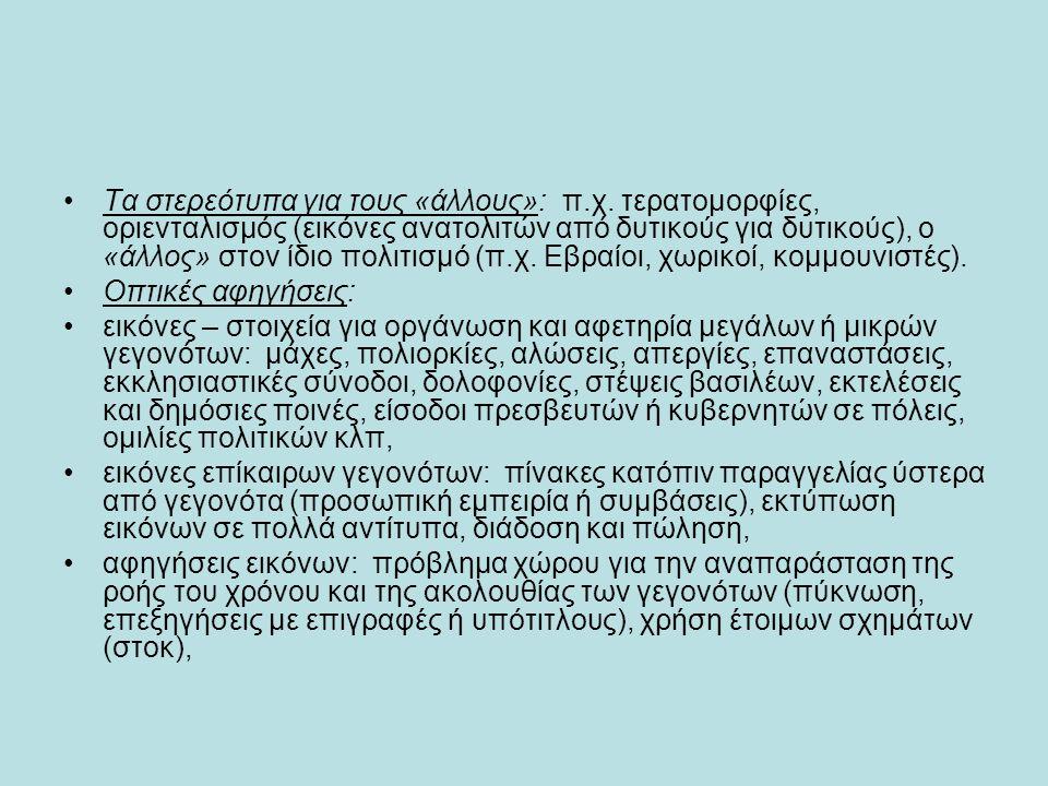 Τα στερεότυπα για τους «άλλους»: π.χ.