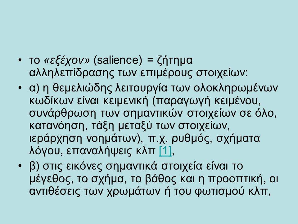 το «εξέχον» (salience) = ζήτημα αλληλεπίδρασης των επιμέρους στοιχείων: α) η θεμελιώδης λειτουργία των ολοκληρωμένων κωδίκων είναι κειμενική (παραγωγή κειμένου, συνάρθρωση των σημαντικών στοιχείων σε όλο, κατανόηση, τάξη μεταξύ των στοιχείων, ιεράρχηση νοημάτων), π.χ.