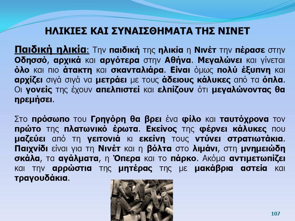 107 ΗΛΙΚΙΕΣ ΚΑΙ ΣΥΝΑΙΣΘΗΜΑΤΑ ΤΗΣ ΝΙΝΕΤ Παιδική ηλικία : Την παιδική της ηλικία η Νινέτ την πέρασε στην Οδησσό, αρχικά και αργότερα στην Αθήνα. Μεγαλών