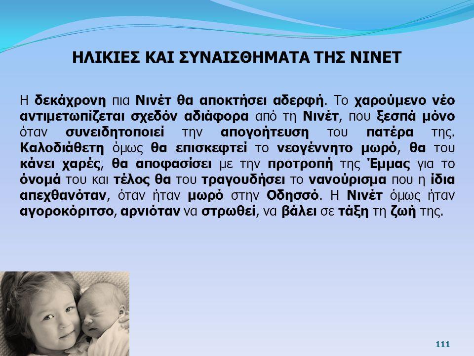 111 ΗΛΙΚΙΕΣ ΚΑΙ ΣΥΝΑΙΣΘΗΜΑΤΑ ΤΗΣ ΝΙΝΕΤ Η δεκάχρονη πια Νινέτ θα αποκτήσει αδερφή. Το χαρούμενο νέο αντιμετωπίζεται σχεδόν αδιάφορα από τη Νινέτ, που ξ