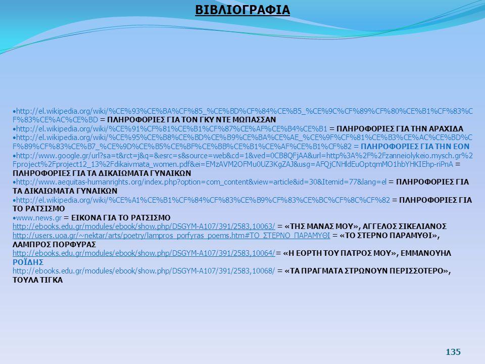 135 ΒΙΒΛΙΟΓΡΑΦΙΑ http://el.wikipedia.org/wiki/%CE%93%CE%BA%CF%85_%CE%BD%CF%84%CE%B5_%CE%9C%CF%89%CF%80%CE%B1%CF%83%C F%83%CE%AC%CE%BD = ΠΛΗΡΟΦΟΡΙΕΣ ΓΙ
