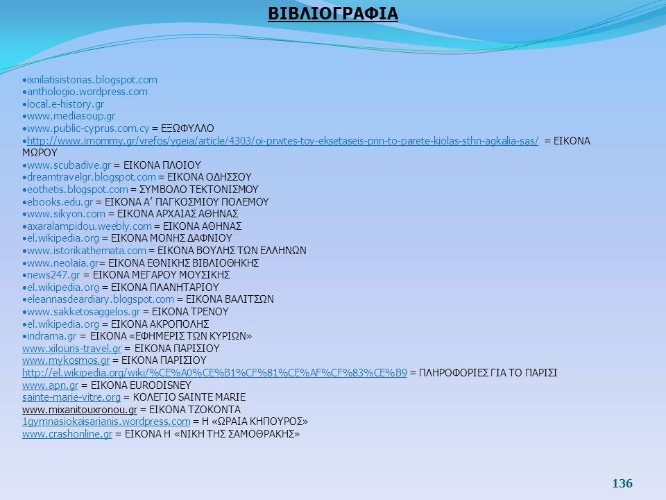 136 ΒΙΒΛΙΟΓΡΑΦΙΑ ixnilatisistorias.blogspot.com anthologio.wordpress.com local.e-history.gr www.mediasoup.gr www.public-cyprus.com.cy = ΕΞΩΦΥΛΛΟ http: