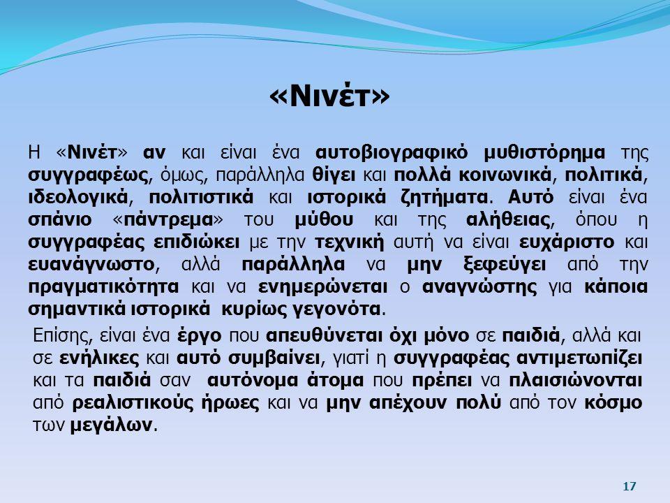 Η «Νινέτ» αν και είναι ένα αυτοβιογραφικό μυθιστόρημα της συγγραφέως, όμως, παράλληλα θίγει και πολλά κοινωνικά, πολιτικά, ιδεολογικά, πολιτιστικά και