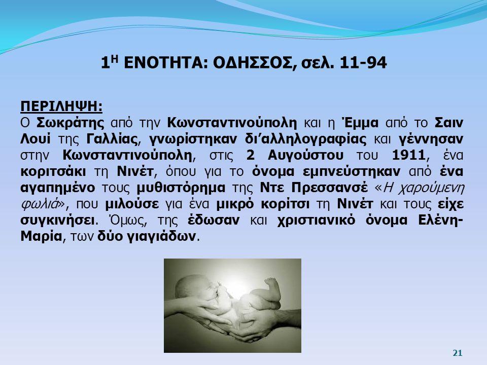 1 Η ΕΝΟΤΗΤΑ: ΟΔΗΣΣΟΣ, σελ. 11-94 ΠΕΡΙΛΗΨΗ: Ο Σωκράτης από την Κωνσταντινούπολη και η Έμμα από το Σαιν Λουί της Γαλλίας, γνωρίστηκαν δι'αλληλογραφίας κ