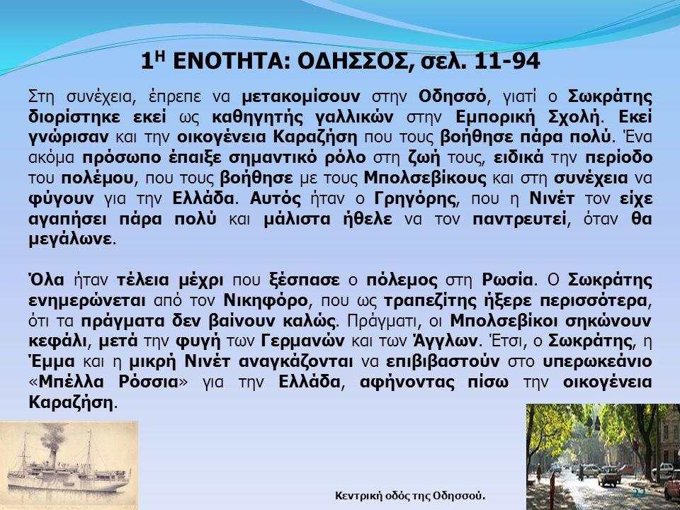 Στη συνέχεια, έπρεπε να μετακομίσουν στην Οδησσό, γιατί ο Σωκράτης διορίστηκε εκεί ως καθηγητής γαλλικών στην Εμπορική Σχολή. Εκεί γνώρισαν και την οι