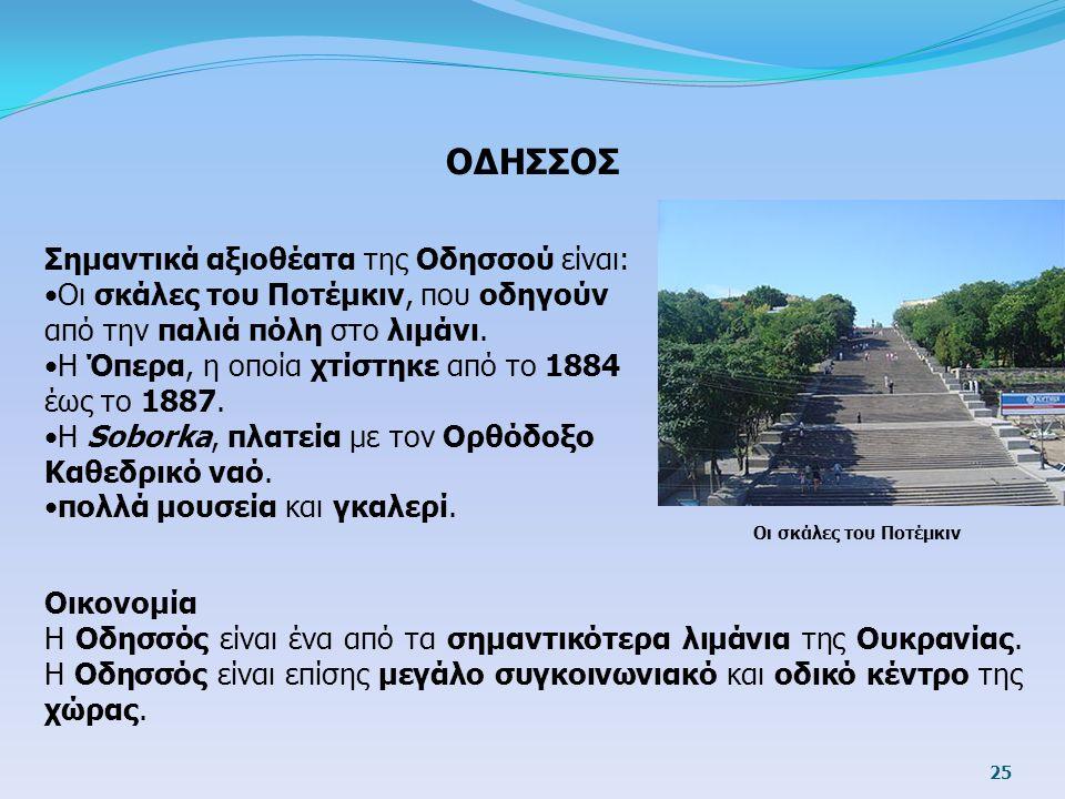 Οι σκάλες του Ποτέμκιν Σημαντικά αξιοθέατα της Οδησσού είναι: Οι σκάλες του Ποτέμκιν, που οδηγούν από την παλιά πόλη στο λιμάνι. Η Όπερα, η οποία χτίσ