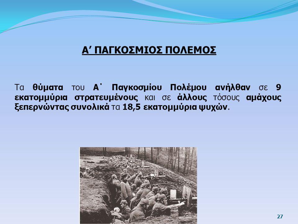 Α' ΠΑΓΚΟΣΜΙΟΣ ΠΟΛΕΜΟΣ Τα θύματα του Α΄ Παγκοσμίου Πολέμου ανήλθαν σε 9 εκατομμύρια στρατευμένους και σε άλλους τόσους αμάχους ξεπερνώντας συνολικά τα