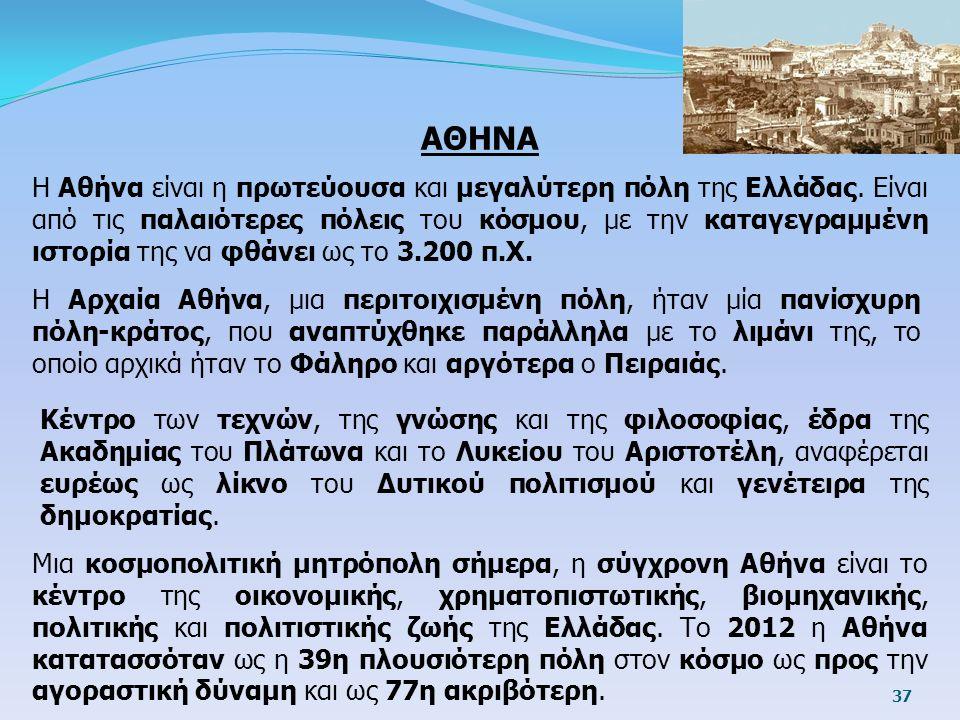 ΑΘΗΝΑ Η Αθήνα είναι η πρωτεύουσα και μεγαλύτερη πόλη της Ελλάδας. Είναι από τις παλαιότερες πόλεις του κόσμου, με την καταγεγραμμένη ιστορία της να φθ