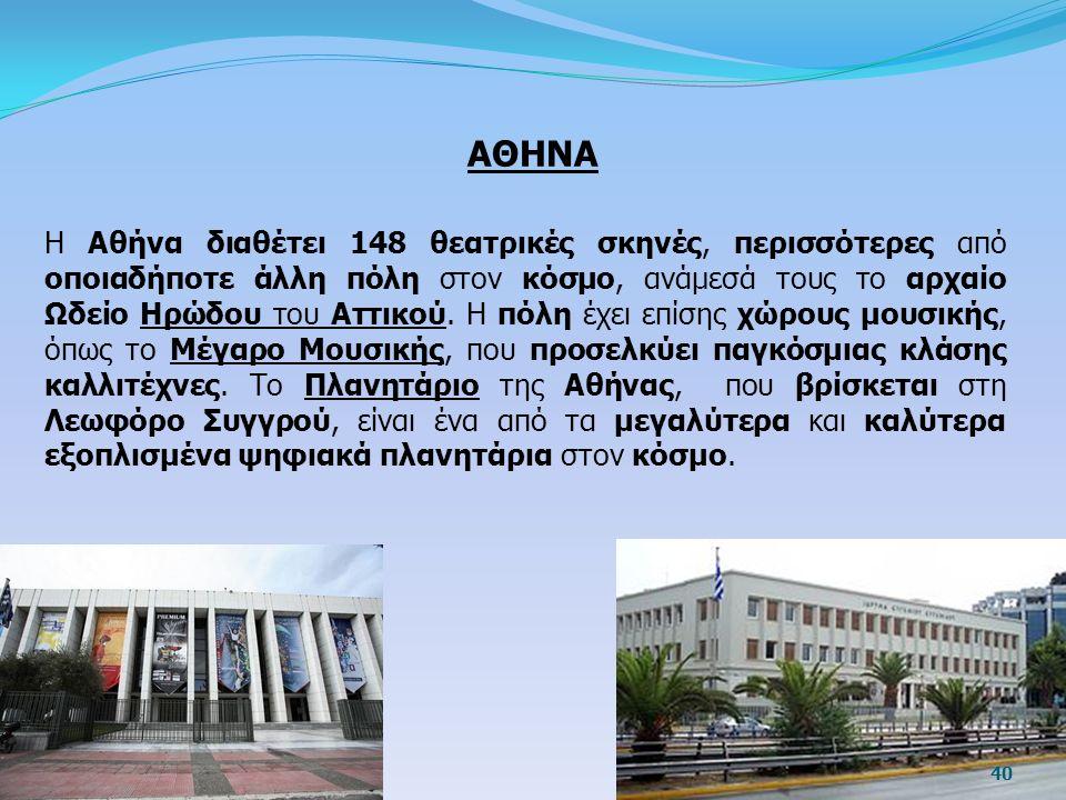 Η Αθήνα διαθέτει 148 θεατρικές σκηνές, περισσότερες από οποιαδήποτε άλλη πόλη στον κόσμο, ανάμεσά τους το αρχαίο Ωδείο Ηρώδου του Αττικού. Η πόλη έχει