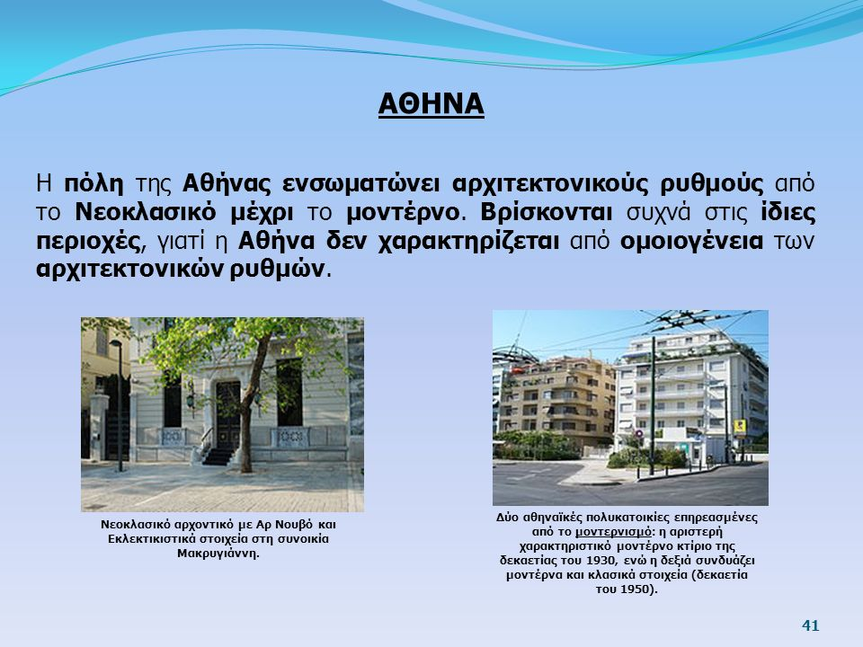 Η πόλη της Αθήνας ενσωματώνει αρχιτεκτονικούς ρυθμούς από το Νεοκλασικό μέχρι το μοντέρνο. Βρίσκονται συχνά στις ίδιες περιοχές, γιατί η Αθήνα δεν χαρ