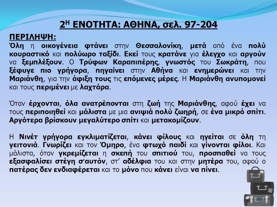 2 Η ΕΝΟΤΗΤΑ: ΑΘΗΝΑ, σελ. 97-204 ΠΕΡΙΛΗΨΗ: Όλη η οικογένεια φτάνει στην Θεσσαλονίκη, μετά από ένα πολύ κουραστικό και πολύωρο ταξίδι. Εκεί τους κρατάνε