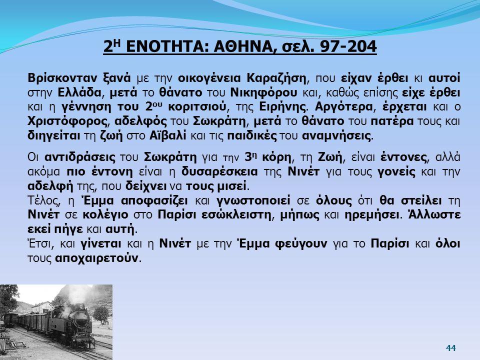 Βρίσκονταν ξανά με την οικογένεια Καραζήση, που είχαν έρθει κι αυτοί στην Ελλάδα, μετά το θάνατο του Νικηφόρου και, καθώς επίσης είχε έρθει και η γένν