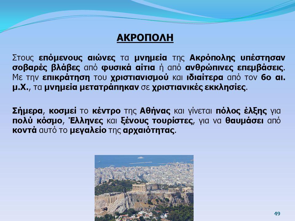 Στους επόμενους αιώνες τα μνημεία της Ακρόπολης υπέστησαν σοβαρές βλάβες από φυσικά αίτια ή από ανθρώπινες επεμβάσεις. Με την επικράτηση του χριστιανι