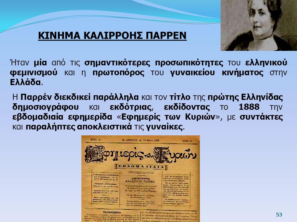 ΚΙΝΗΜΑ ΚΑΛΙΡΡΟΗΣ ΠΑΡΡΕΝ Ήταν μία από τις σημαντικότερες προσωπικότητες του ελληνικού φεμινισμού και η πρωτοπόρος του γυναικείου κινήματος στην Ελλάδα.