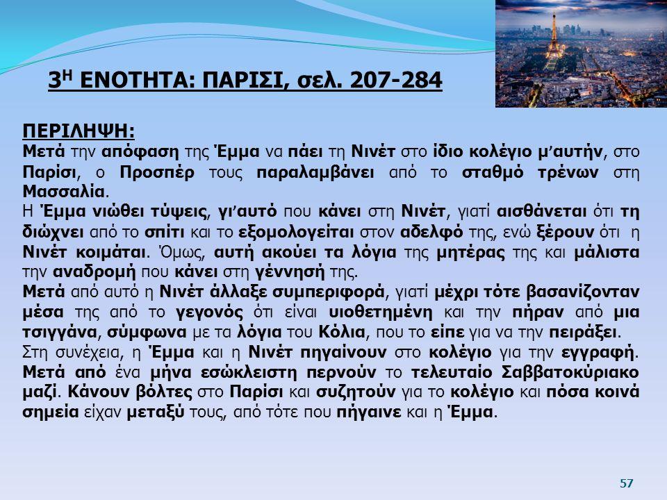 3 Η ΕΝΟΤΗΤΑ: ΠΑΡΙΣΙ, σελ. 207-284 ΠΕΡΙΛΗΨΗ: Μετά την απόφαση της Έμμα να πάει τη Νινέτ στο ίδιο κολέγιο μ ' αυτήν, στο Παρίσι, ο Προσπέρ τους παραλαμβ