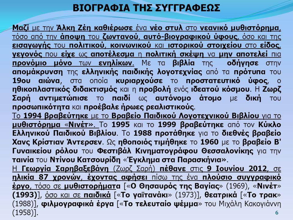 107 ΗΛΙΚΙΕΣ ΚΑΙ ΣΥΝΑΙΣΘΗΜΑΤΑ ΤΗΣ ΝΙΝΕΤ Παιδική ηλικία : Την παιδική της ηλικία η Νινέτ την πέρασε στην Οδησσό, αρχικά και αργότερα στην Αθήνα.