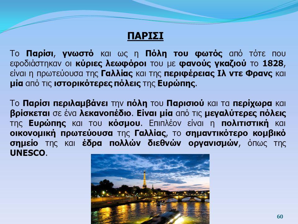 Το Παρίσι, γνωστό και ως η Πόλη του φωτός από τότε που εφοδιάστηκαν οι κύριες λεωφόροι του με φανούς γκαζιού το 1828, είναι η πρωτεύουσα της Γαλλίας κ