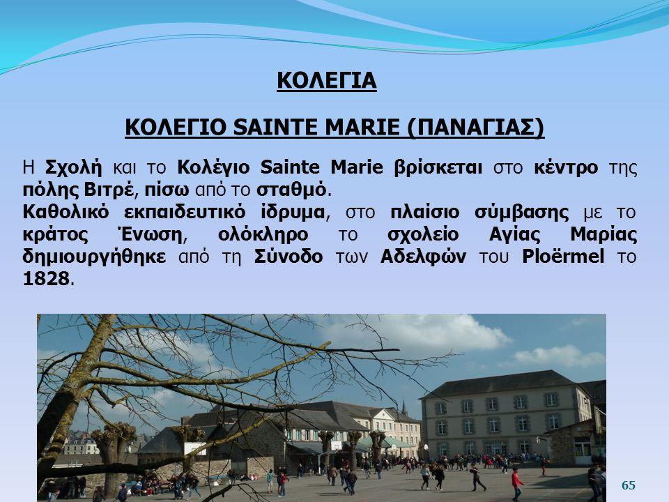 ΚΟΛΕΓΙΑ ΚΟΛΕΓΙΟ SAINTE MARIE (ΠΑΝΑΓΙΑΣ) Η Σχολή και το Κολέγιο Sainte Marie βρίσκεται στο κέντρο της πόλης Βιτρέ, πίσω από το σταθμό. Καθολικό εκπαιδε