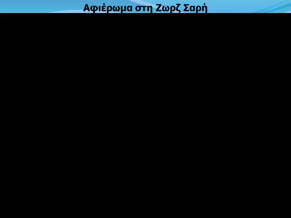 7 Αφιέρωμα στη Ζωρζ Σαρή