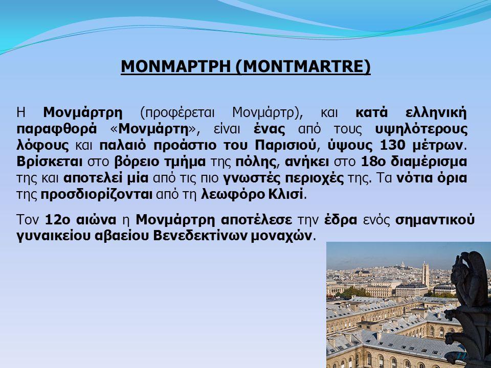 ΜΟΝΜΑΡΤΡΗ (MONTMARTRE) Η Μονμάρτρη (προφέρεται Μονμάρτρ), και κατά ελληνική παραφθορά «Μονμάρτη», είναι ένας από τους υψηλότερους λόφους και παλαιό πρ