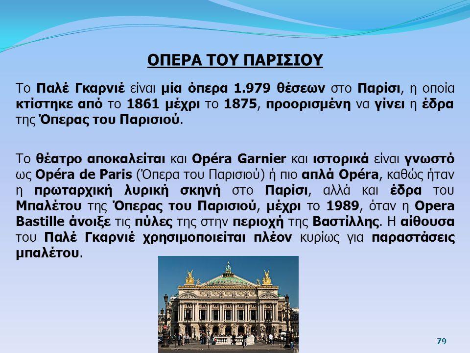ΟΠΕΡΑ ΤΟΥ ΠΑΡΙΣΙΟΥ Το Παλέ Γκαρνιέ είναι μία όπερα 1.979 θέσεων στο Παρίσι, η οποία κτίστηκε από το 1861 μέχρι το 1875, προορισμένη να γίνει η έδρα τη