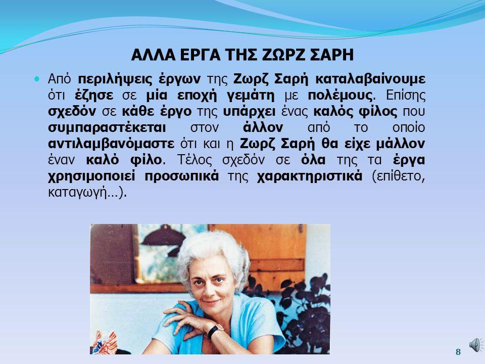 89 Για την 4 η Ενότητα εργάστηκαν οι μαθήτριες: Χαρά Μπιτζαράκη Μαρία Παπουτσάκη