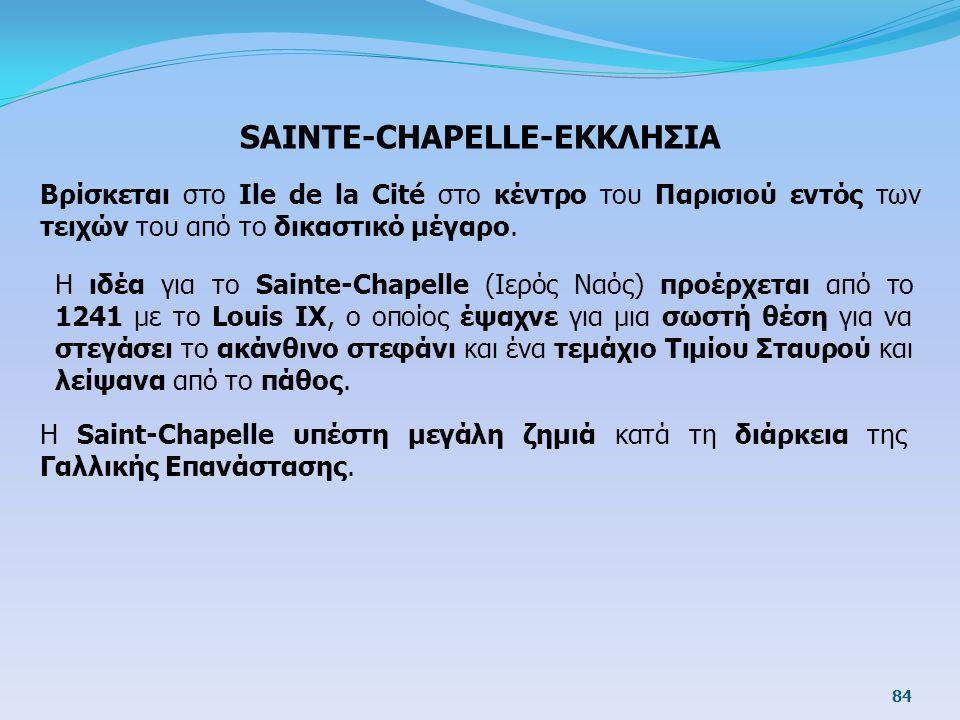SAINTE-CHAPELLE-ΕΚΚΛΗΣΙΑ Βρίσκεται στο Ile de la Cité στο κέντρο του Παρισιού εντός των τειχών του από το δικαστικό μέγαρο. Η ιδέα για το Sainte-Chape