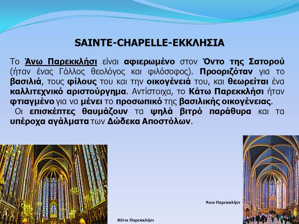 Το Άνω Παρεκκλήσι είναι αφιερωμένο στον Όντο της Σατορού (ήταν ένας Γάλλος θεολόγος και φιλόσοφος). Προοριζόταν για το βασιλιά, τους φίλους του και τη
