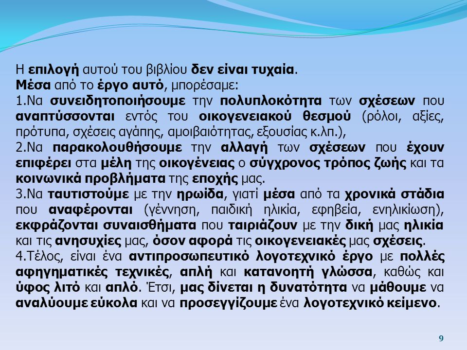 Η κατάργηση των στοιχειωδών ελευθεριών, οι φυλακές, οι εξορίες και τα βασανιστήρια, οι δολοφονίες των αντιπάλων του καθεστώτος, ο πνευματικός και πολιτιστικός μεσαίωνας, αλλά και η Κυπριακή τραγωδία, καταγράφουν τη Χούντα των Συνταγματαρχών ως μία από τις μελανότερες στιγμές της σύγχρονης ελληνικής ιστορίας.